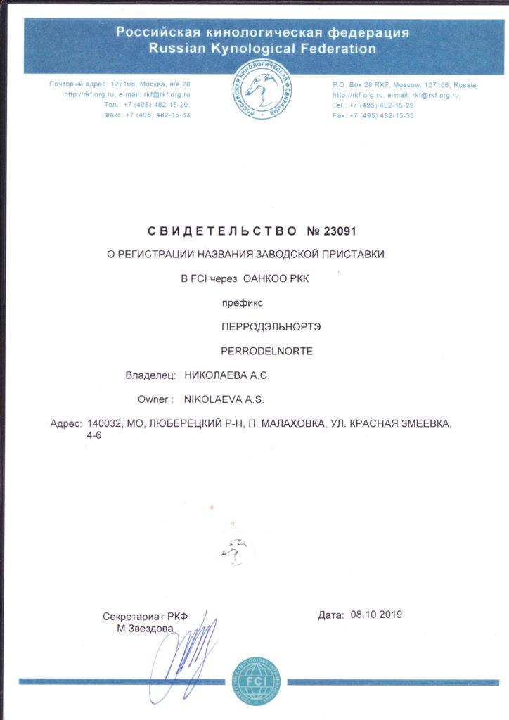 свидетельство регистрации питомника Perro del Norte